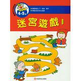 【信誼】新世紀寶寶遊戲本4-5歲~《迷宮遊戲1》