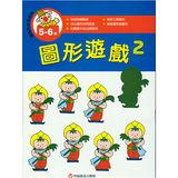 【信誼】新世紀寶寶遊戲本5-6歲~《圖形遊戲2》