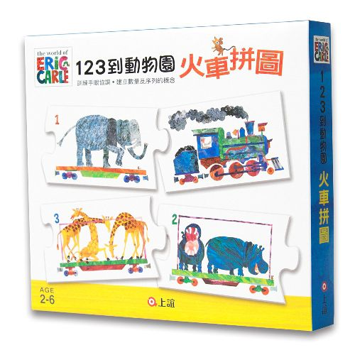 【信誼】《123到動物園火車拼圖》