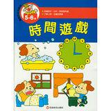 【信誼】新世紀寶寶遊戲本5-6歲~《時間遊戲》
