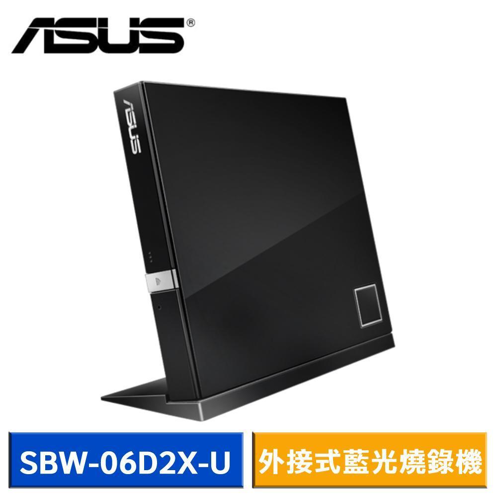 華碩 ASUS 6X 外接式藍光燒錄機 SBW~06D2X~U  晶鑽黑~加送光碟機保護套