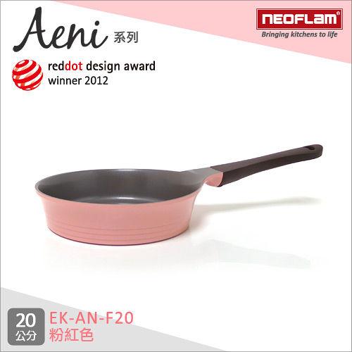 韓國NEOFLAM Aeni系列 20cm陶瓷不沾平底鍋(EK-AN-F20)
