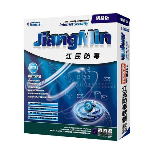 江民防毒軟體KV網路版(企業版)一年20組用戶授權 - 加送聲寶濾水壺