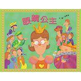 【信誼】《眼鏡公主》 (書+音樂劇CD)