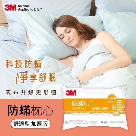 3M(加厚版) 防蹣枕心-舒適型