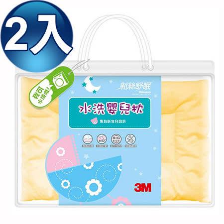 3M-新絲舒眠 可水洗嬰兒枕心 2入