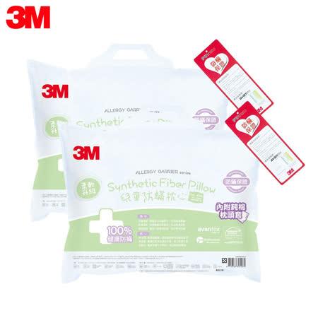 3M-附純棉枕套 小童防蹣枕心2入