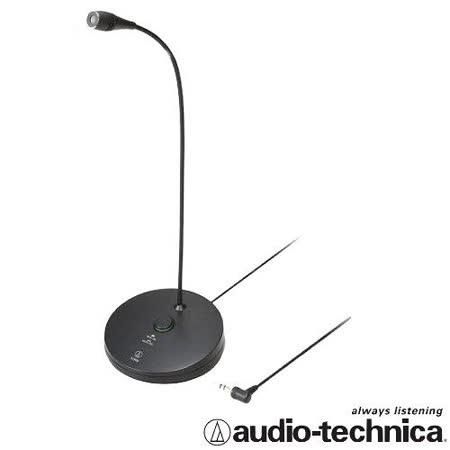 鐵三角 AT-9930 高音質桌上型麥克風