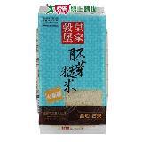 皇家穀堡胚芽糙米-圓2.5kg