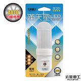 【太星電工】滿天星自動LED藝術小夜燈/暖白 ZE201