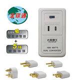 【太星電工】旅行專用電壓變換組 DK202