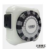 【太星電工】省電家族資訊3C機械式定時器 OTM407