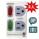 【太星電工】真安全3P二開二插分接式插座(2入)