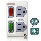 【太星電工】真安全3P二開二插分接式插座