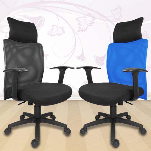 HAPPYHOME 傑特透氣網背電腦椅/辦公椅(四色)