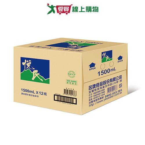 悅氏礦泉水1500MLx12