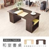【Hopma】多功能和室書桌
