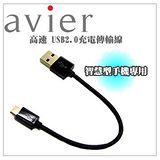 avier USB2.0 Micro USB 充電傳輸線 15cm