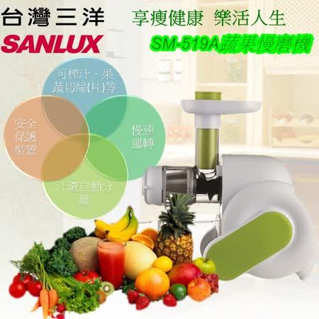 台灣三洋 SANLUX  蔬果慢磨料理機