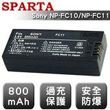 SPARTA Sony NP-FC10 / NP-FC11 日系電芯 安全防爆 高容量鋰電池
