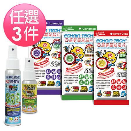 ECHAIN TECH 驅蚊貼片/防蚊液3入