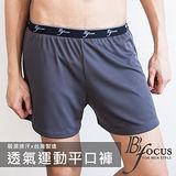 【美麗焦點】台灣製網眼透氣吸排平口褲-深灰色(7082)