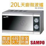 【聲寶SAMPO】20L天廚微波爐 RE-0709R