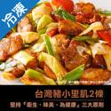台灣豬168