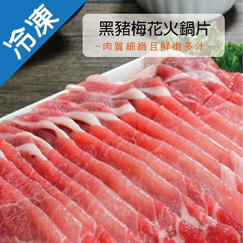 【台灣黑豬】梅花肉片1盒(豬肉)(500g±5%/ 盒)