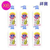 【祥寶】寵物沐浴精1000ml 6瓶 (皮膚病-成、幼、犬、貓適用)