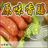 【珍腸一生】原味香腸(5條)