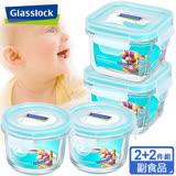 【baby專用】Glasslock寶寶副食品專用微波保鮮盒- 方形210ml+圓形165ml四入組C