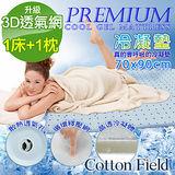 棉花田【繽紛樂】酷涼氣孔蜂巢網舒壓冷凝墊-單人(1床+1枕)