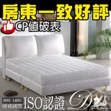 睡夢精靈 花語系-勿忘我飯店級柔軟型獨立筒床墊雙人5尺