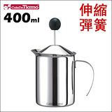 Tiamo 4045 伸縮彈簧雙層濾網不鏽鋼奶泡杯 400cc (HA2234)