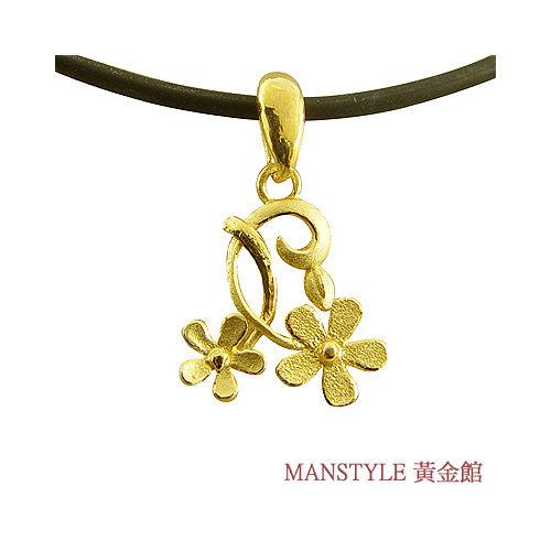 Manstyle 日日花開黃金墬 (約0.33錢)