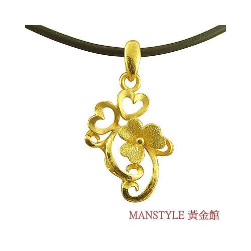 Manstyle 依偎幸福黃金墬 (約0.56錢)