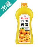 光泉果汁時刻鮮摘柳橙汁1600ml