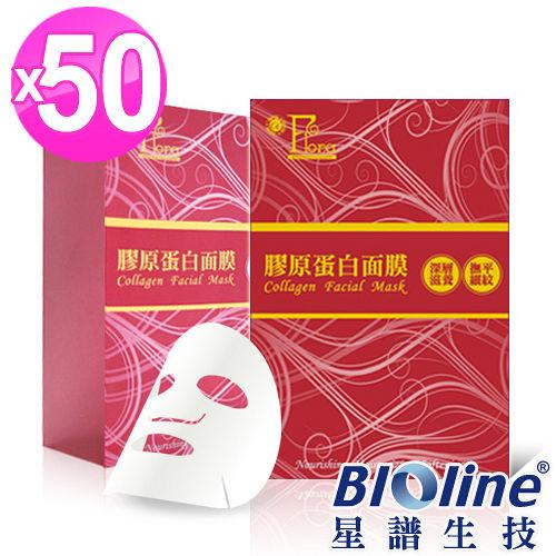 【BIOline星譜生技】芙蘿菈膠原蛋白面膜50片