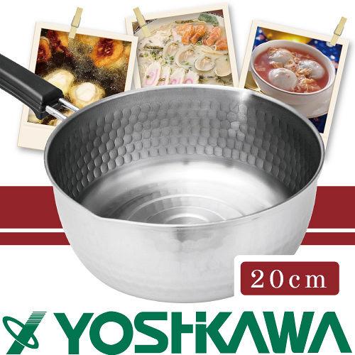 ~YOSHIKAWA~ 味壹IH對應槌目不鏽鋼雪平鍋 SJ~1299 ~20cm