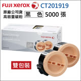 【Fuji Xerox富士全錄】 CT201919 原廠高容量碳粉(5K)-黑色雙包裝