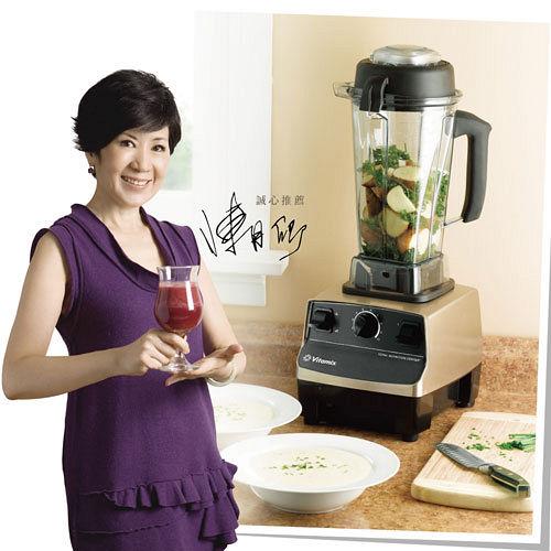 維他美仕Vita-Mix TNC全營養調理機【香檳金】-買就送好書等超值好禮(價值8,520元)