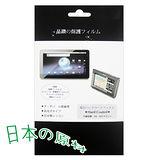 索尼Sony Xperia Tablet Z 平板電腦專用保護貼