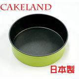 日本CAKELNAD GREEN圓形不沾蛋糕模18CM