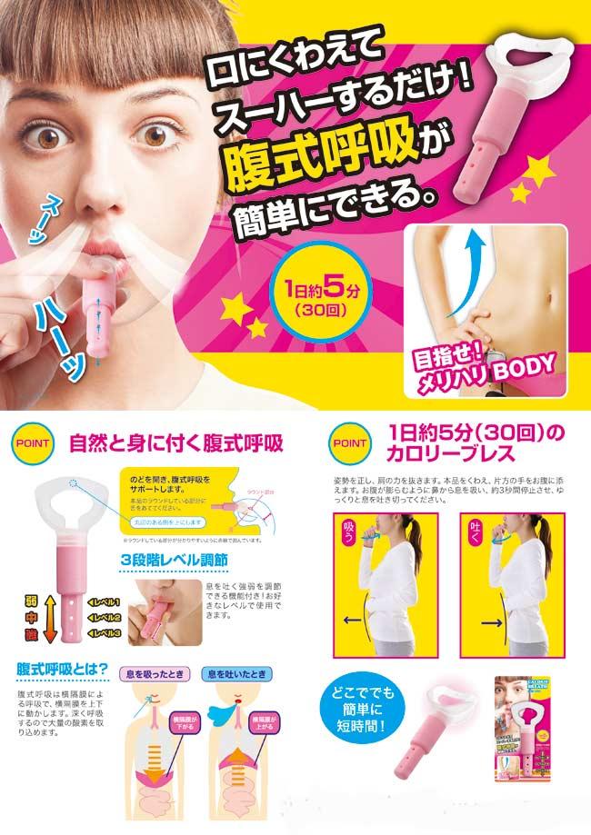 日本SUNFAMILY腹式呼吸美體器
