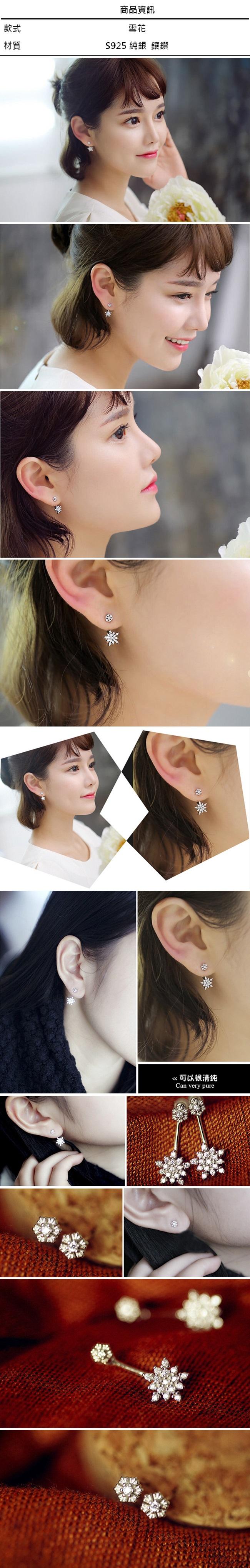 925纯银耳环、纯银耳环