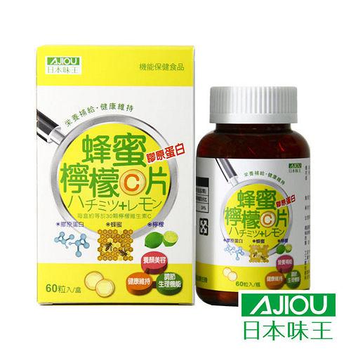 日本味王膠原蜂蜜檸檬C口含錠60粒