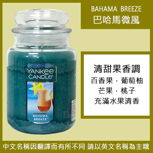 YANKEE CANDLE 香氛蠟燭 623g-巴哈馬微風