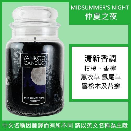 YANKEE CANDLE 香氛蠟燭 623g-仲夏之夜
