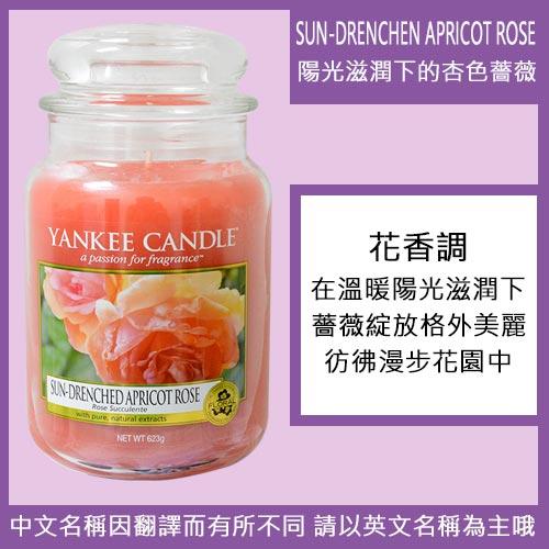 YANKEE CANDLE 香氛蠟燭 623g-陽光滋潤下的杏色薔薇